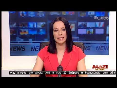 Τίτλοι Ειδήσεων στις 09:00   11/3/2019   ΕΡΤ