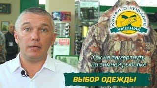 Зимняя одежда для рыбалки в москве