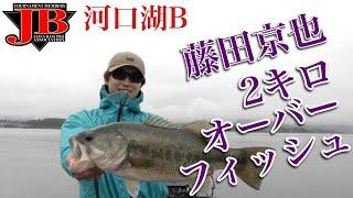 JB河口湖Bseries第3戦 Z factoryカップ 藤田京弥