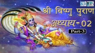 Shree Vishnu Puran in Hindi (श्री विष्णु पुराण) | Chapter - 2 | Part 3 | Lord Vishnu Story