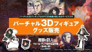 『進撃の巨人』 バーチャル3Dフィギュア【エルヴィン】ウェルダーチャーム