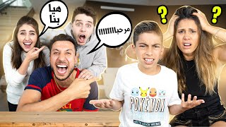 SPEAKING ONLY ARABIC To My Family For 24 HOURS W/ The Anasala Family | The Royalty Family