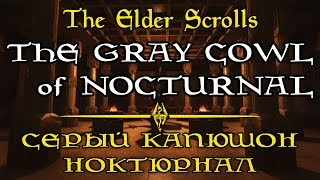 "Skyrim: обзор мода ""Серый капюшон Ноктюрнал\The Gray Cowl of Nocturnal"""