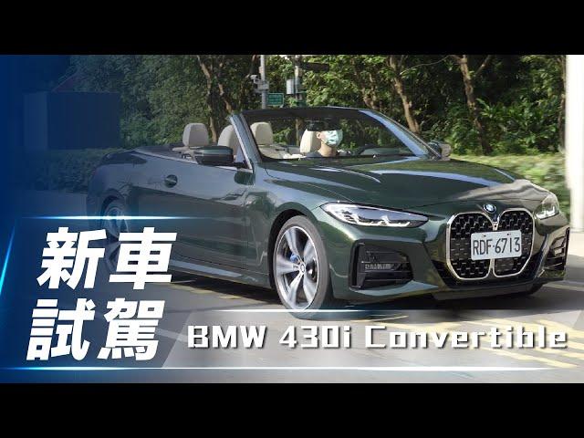 【新車試駕】BMW 430i Convertible M Sport|上空雙腎美學 兼顧優雅與實用的敞篷【7Car小七車觀點】
