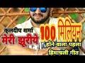 latest Himachali song 2018 || MERI JHURIYE || nati king Kuldeep Sharma|| bahal films video download
