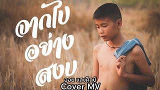 จากไปอย่างสงบ-ออย แสงศิลป์ (Cover MV)