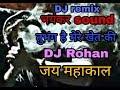 भयंकर साउंड   check sound  तू भाग है मेरे खेत की dj song   Bam Bam Bholey-Lil Galu Ft.Leo  Dj rohan