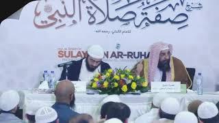 الشيخ سليمان الرحيلي - منهج الإمام الألباني رحمه الله في الفقه