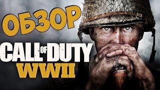Обзор игры Call of Duty: WWII ● Неужели годнота?! (Стоит ли покупать?)