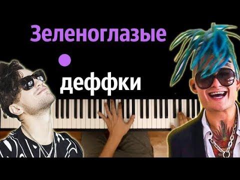 Morgenshtern & ЛСП - Зеленоглазые деффки ● караоке   PIANO_KARAOKE ● ᴴᴰ + НОТЫ & MIDI
