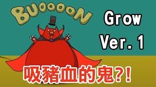 【Grow 成長球系列】Ver.1 吸豬血的鬼!?