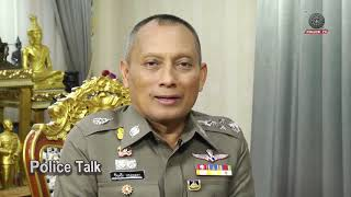 รายการ Police Talk : รู้ทันเตือนภัย  (EP 1)