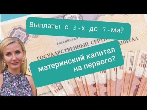 Материнский капитал на первого ребёнка! Выплаты с трех до семи лет? Когда? Что обещает Путин?