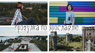 мой город. прогулка по Ярославлю.