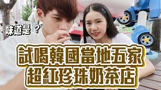 韓國當地「黑糖珍珠奶茶」 超夯!味道竟是...?【眾量級CROWD|開箱特輯】