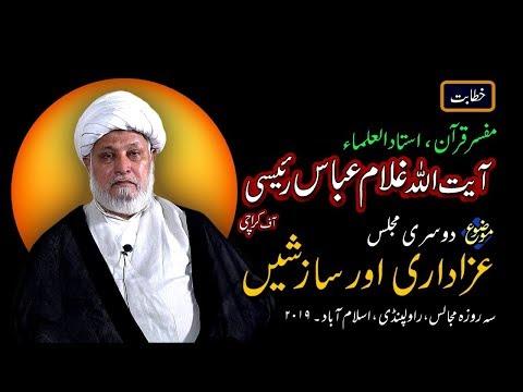 [2 of 3] Azadari and Saazishein - عزاداری اور سازشیں (Ayatullah Ghulam Abbas Raeesi - Oct 2019)