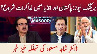 Breaking News | Pakistan or India me Muzakrat Jari | Live with Dr. Shahid Masood | GNN