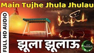 Jhula Jhulau | Muharram Qawwali | मैं तुझे झूला झूलाऊ | New Qawwali 2018 | Shane Nabi