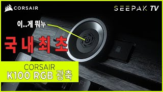 CORSAIR K100 RGB OPTICAL 영문 (리니어)_동영상_이미지