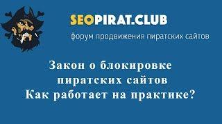 Закон о блокировке зеркал пиратских сайтов