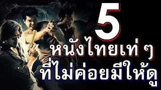 แนะนำ 5 หนังไทย | โคตรเท่ ที่ไม่ค่อยจะมีใครทำกัน