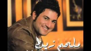 تحميل اغاني مجانا ملحم زين شو جابك على حيناMelhem Zain 阿拉伯歌曲
