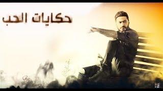 تحميل اغاني Tamer Hosny - Hekayat Elhob / تامر حسني - حكايات الحب MP3