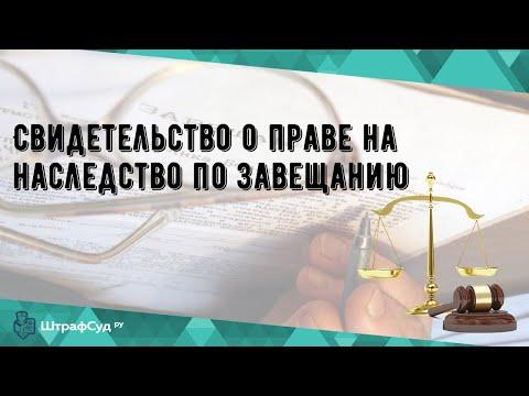 Свидетельство о праве на наследство по завещанию