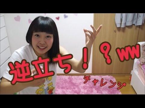 逆立ちチャレンジ☆!