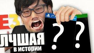 ПОЧЕМУ E3 2018 ГОДА СТАНЕТ ЛУЧШЕЙ ЗА ВСЮ ИСТОРИЮ ?!