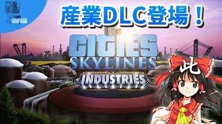 ✈シティーズスカイラインIndustries産業DLCが発売されるよ!