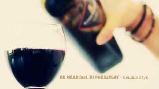 DE MAAR feat. DJ PREZzPLAY - Сердца стук (Официальный видеоклип 2014)