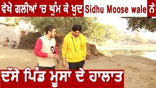 Suno Sarpanch Saab: देखिए World Famous Singer बने Sidhu Moose Wala के साथ उनके Village की Report