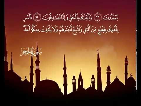 Sourate Al Hijr<br>(Al Hijr) - Cheik / Mishary El Afasy -