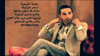 سامر طراونه_ حفلة عاد كلا صغير