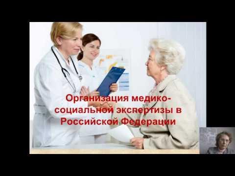 Организация медико-социальной экспертизы в РФ