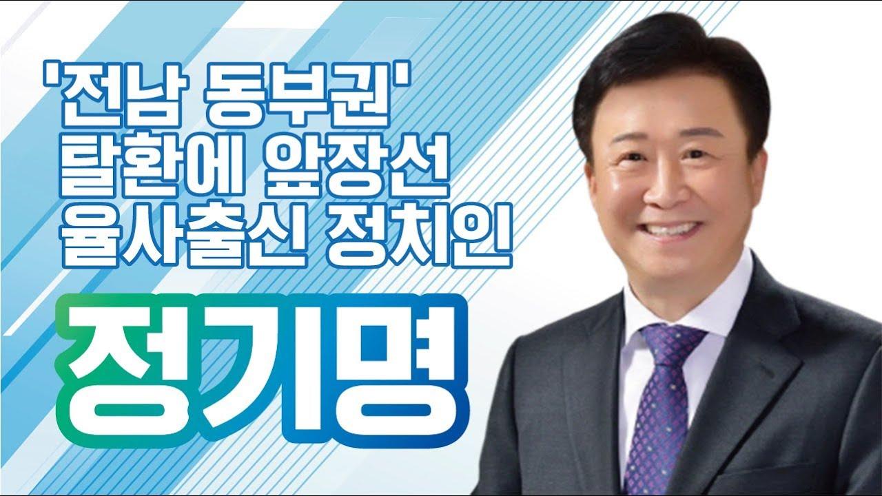 '전남 동부권' 탈환에 앞장선 율사출신 정치인 정기명