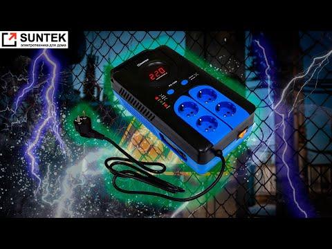 Релейный стабилизатор напряжения SUNTEK PR-1000BA. Распаковка, тест, обзор