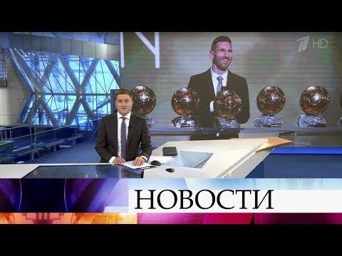Выпуск новостей в 09:00 от 03.12.2019