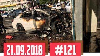 Новые записи АВАРИЙ и ДТП с видеорегистратора #121 Сентябрь 21.09.2018