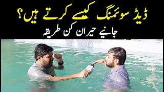 Dead Swimming Technique | How To Swim Without Moving Hands & Feet? | Interesting Tricks