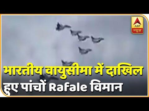 भारतीय वायुसीमा में दाखिल हुए पांचों Rafale विमान, देखिए- क्या है इस फाइटर प्लेन की ताकत