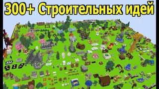 300+ МАЙНКРАФТ ЛАЙФХАКОВ И ИДЕЙ ПОСТРОЕК
