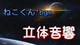 ねこくん bgm