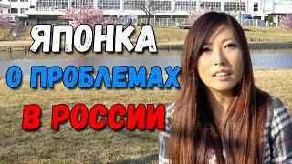 Японка Мики о проблемах в России. Почему русские говорят, что в маленьких городах трудно жить
