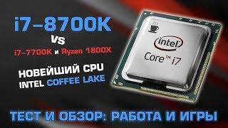 Intel Core i7-8700K Coffee Lake – полный тест, обзор и сравнение с 7700K и Ryzen 7