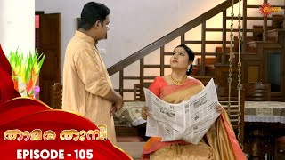 Thamara Thumbi - Episode 105   12th Nov 19   Surya TV Serial   Malayalam Serial