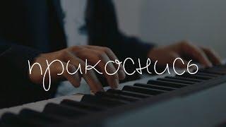 VLADISS - Прикоснись (Премьера клипа, 2018)