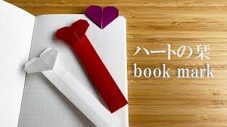 折り紙 ハートのしおりの作り方|origami Bookmark Heart