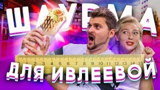 Килограммовая шаурма для Ивлеевой / Королевский донер в Минске